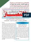 جريدة الانتصار العدد 247