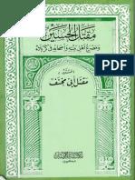 maqtl al hussain