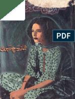 Shehr e Dil Key Darwazay by Shazia Chaudhary-zemtime.com