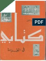 كتابي في القراءة سنة أولى ابتدائي 1976.pdf