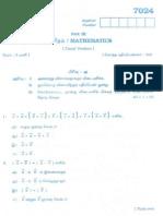Plus2 Tamil Mathematics