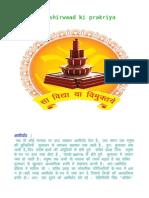 aashirwaad-ka-rahasya