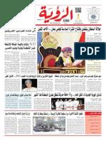 Alroya Newspaper 09-11-2015