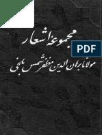 Majmu'a e Ash'ar e Maulana Burhanuddin Muzaffar Shams Balkhi (Farsi)