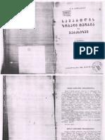 ევგენი პაშუკანისი - სამართლის ზოგადი თეორია და მარქსიზმი