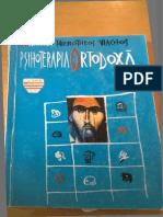 Psihoterapeutica Ortodoxă