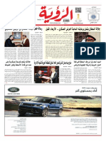 Alroya Newspaper 10-11-2015