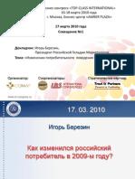 TopClassInternational_День2_Березин Игорь_как измениться российский потребитель