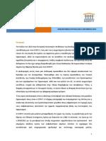 Απολογισμός ΕΟΠΥΥ 2013-2015