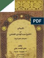 ذكرياتي مع الشيخ عبد الهادي الفضلي ـ المحمد علي