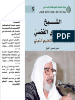 ش الفضلي وتجديد مناهج التعليم الديني ـ الشيخ