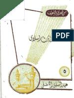نحو أدب إسلامي ـ الفضلي