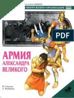 Armija Aleksandra Velikogo
