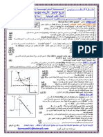 2eme_ds_1_bac_s_x.pdf