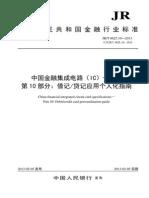 中国金融集成电路(Ic)卡规范 第10部分:借记贷记应用个人化指南