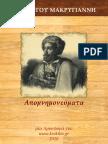 ΜΑΚΡΥΓΙΑΝΝΗ - ΑΠΟΜΝΗΜΟΝΕΥΜΑΤΑ