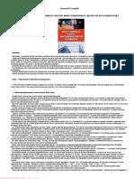 Гладкий А. - Бизнес-планирование и Анализ Инвестиционных Проектов На Компьютере - 2012
