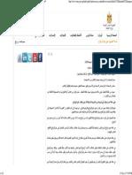 الموقع الرسمى لوزارة الثقــافــــة _ جمهورية مصر العربية - خدمة الحصول على رقم الإيداع