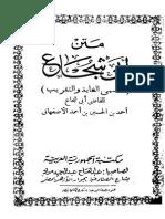 matan-al-Ghoyah-wa-at-Taqrib.pdf