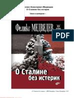 Феликс Медведев - О Сталине без истерик - 2013.pdf