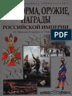 Униформа, оружие, награды Российской империи. От Михаила Романова до Николая II.pdf