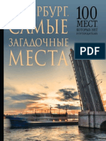 Самые загадочные места Петербурга.pdf