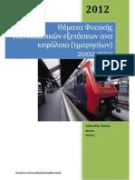 Θέματα Φυσικής Πανελληνίων 2002-2011