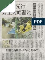 2010年03月26日(金)東京新聞朝刊