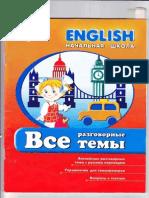 Vse Razgovornye Temy Po Angliyskomu Yazyku Dlya Nachalnoy Shkoly