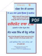 Guru Granth Sahib Fridkot Wala Teeka