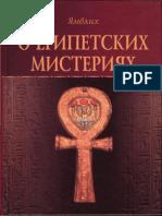 Yamvlikh - O Egipetskikh Misteriakh M 2004