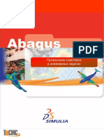 abaqus_metodic_2010