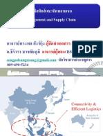 บทที่ 2 เกี่ยวกับ AEC logistics