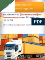 บทที่ 8 การจัดการการขนส่ง