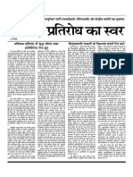 Pratirodh Ka Swar, October 2015