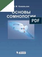 kovalzon_osnovy_somnologii