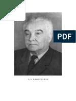 Поэтика и стилистика русской литературы