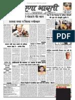 prernabharti_issue42_21thOct15