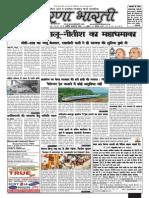 Prernabharti_issue45_11thNov15