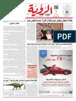 Alroya Newspaper 15-11-2015