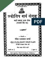 Jyotish Sarva Sangrah (Pt Ramsavroop Sharma)