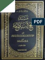 مسند نهج البلاغة ج2 - السيد محمد حسين الجلالي