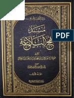 مسند نهج البلاغة ج1 - السيد محمد حسين الجلالي