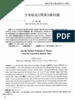 Ding, Sixin - Cong Chutu Zhu Shu Zonglun 'Zhou Yi' Zhu Wenti