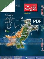 Hikayat_Digest_October_2015.pdf