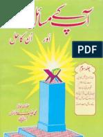 Aap Kay Masaail or Unka Hal - Vol 3 - Maulana Muhammad Yousuf Ludhianvi