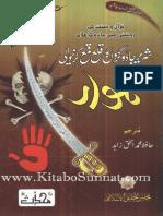 Jadu Ka Ilaj Quran w Sunnat Ki Roshni Me