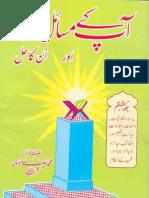 Aap Kay Masaail or Unka Hal - Vol 8 - Maulana Muhammad Yousuf Ludhianvi