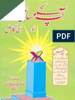 Aap Kay Masaail or Unka Hal - Vol 9 - Maulana Muhammad Yousuf Ludhianvi