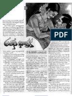 11. Jasti Ramadevi - Atani Bharya